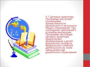 4.7 Целевые ориентиры Программы выступают основаниями преемственности дошколь