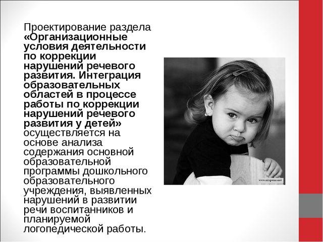Проектирование раздела «Организационные условия деятельности по коррекции нар...