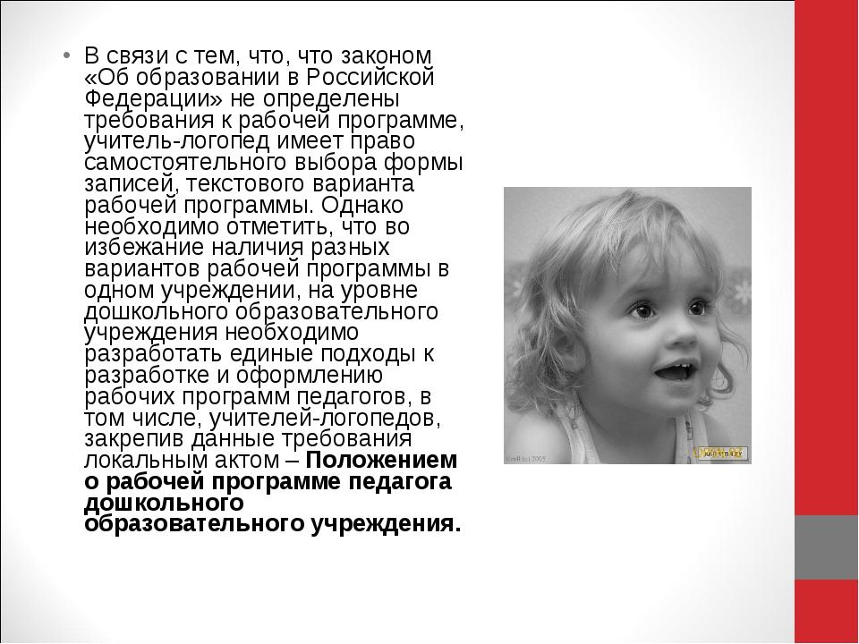 В связи с тем, что, что законом «Об образовании в Российской Федерации» не оп...
