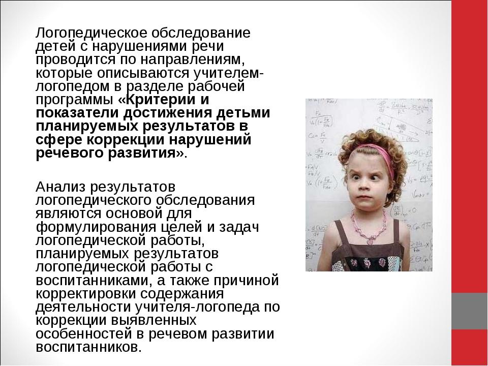 Логопедическое обследование детей с нарушениями речи проводится по направлени...