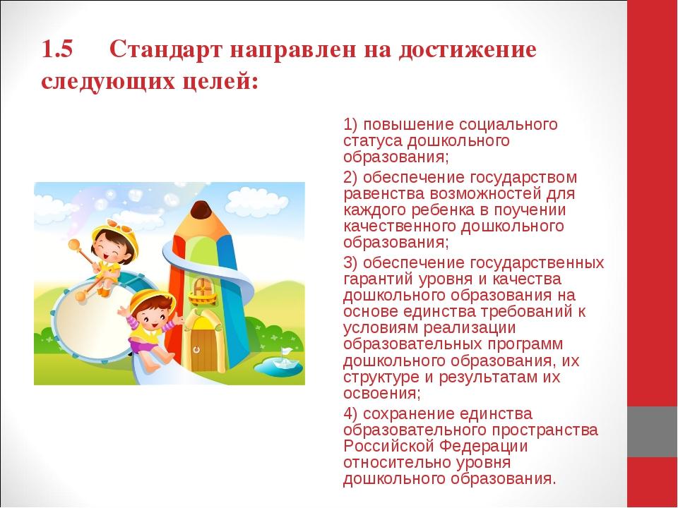 1.5Стандарт направлен на достижение следующих целей: 1) повышение социальног...