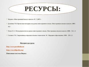 Журнал «Иностранный язык в школе» № 7, 2007 г. Душеина Т.В. Проектная методи