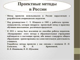 Метод проектов использовался в России параллельно с разработками американски
