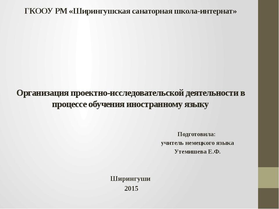 Организация проектно-исследовательской деятельности в процессе обучения инос...