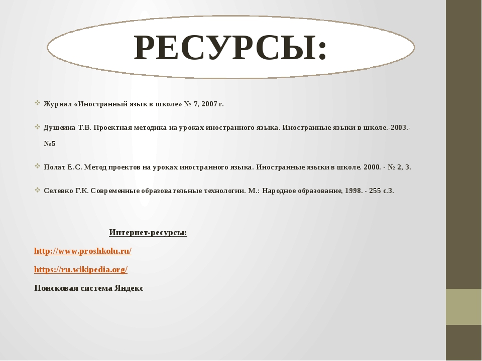 Журнал «Иностранный язык в школе» № 7, 2007 г. Душеина Т.В. Проектная методи...