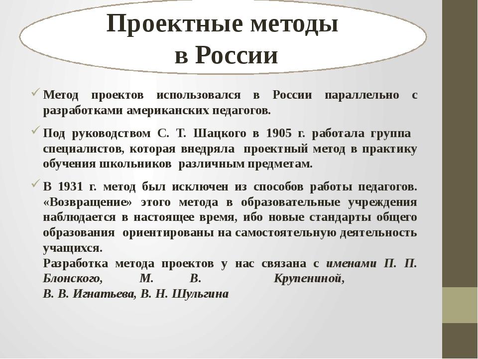 Метод проектов использовался в России параллельно с разработками американски...