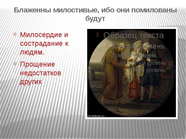 Блаженны милостивые, ибо они помилованы будут Милосердие и сострадание к людя...