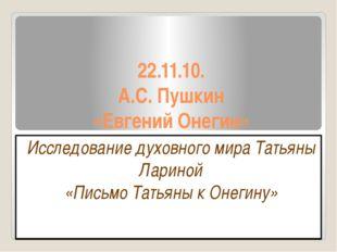 22.11.10. А.С. Пушкин «Евгений Онегин» Исследование духовного мира Татьяны Ла