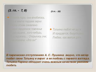 В лирических отступлениях А. С. Пушкина видно, что автор любит свою Татьяну