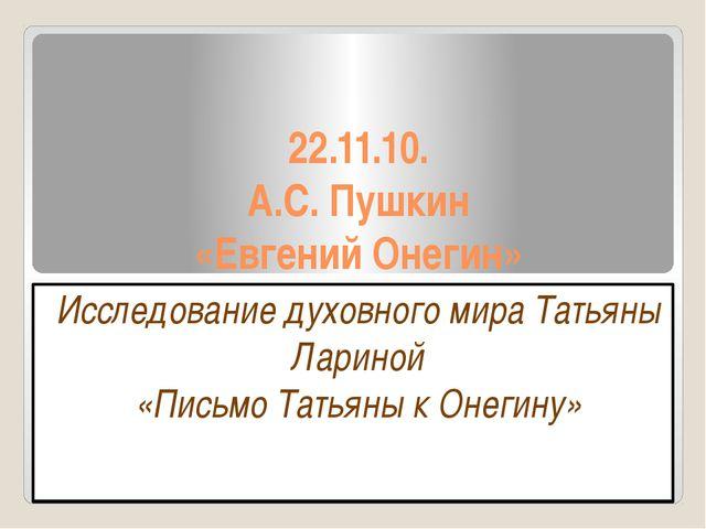 22.11.10. А.С. Пушкин «Евгений Онегин» Исследование духовного мира Татьяны Ла...