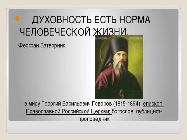 в миру Георгий Васильевич Говоров (1815-1894) епископ Православной Российской...