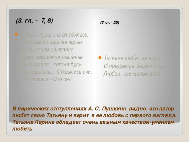В лирических отступлениях А. С. Пушкина видно, что автор любит свою Татьяну...
