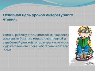 Основная цель уроков литературного чтения: Помочь ребенку стать читателем: по