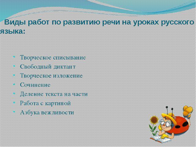 Виды работ по развитию речи на уроках русского языка: Творческое списывание...