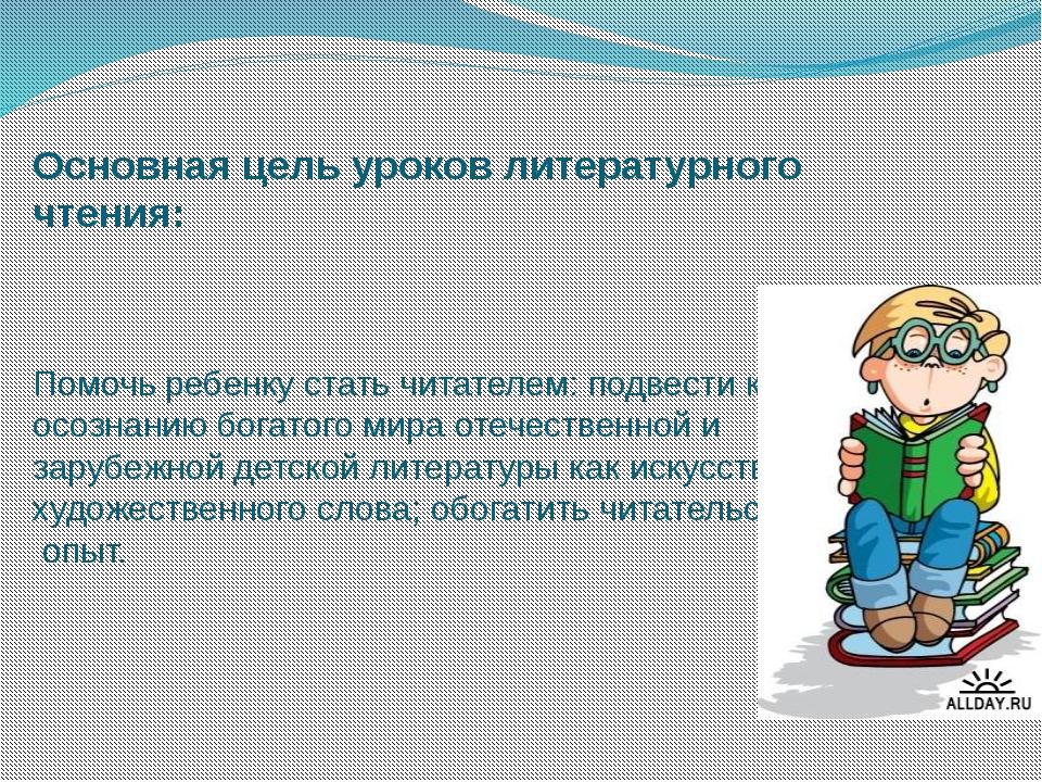 Основная цель уроков литературного чтения: Помочь ребенку стать читателем: по...