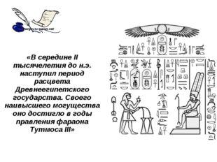 «В середине II тысячелетия до н.э. наступил период расцвета Древнеегипетского