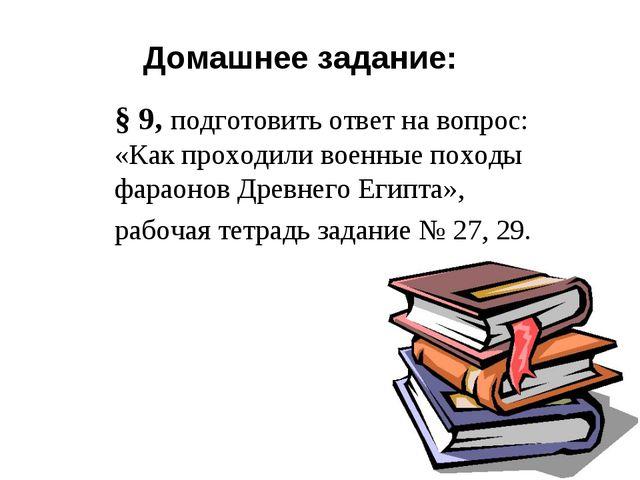 Домашнее задание: § 9, подготовить ответ на вопрос: «Как проходили военные по...