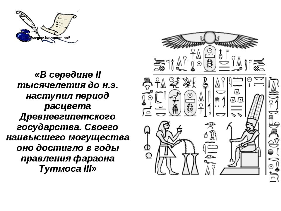 «В середине II тысячелетия до н.э. наступил период расцвета Древнеегипетского...