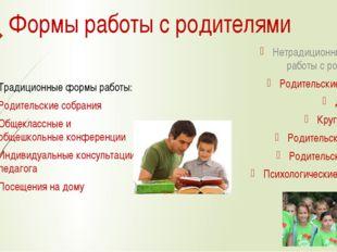 Формы работы с родителями Традиционные формы работы: Родительские собрания Об