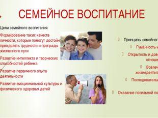 СЕМЕЙНОЕ ВОСПИТАНИЕ Цели семейного воспитания Формирование таких качеств личн