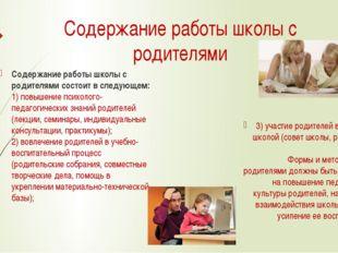 Содержание работы школы с родителями Содержание работы школы с родителями сос