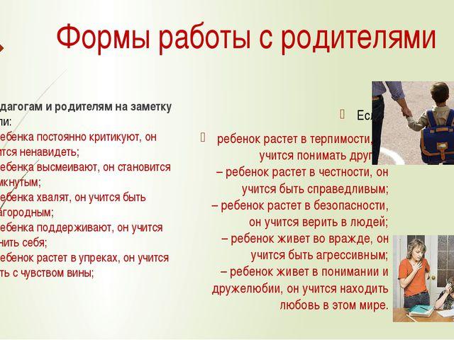 Формы работы с родителями Педагогам и родителям на заметку Если: – ребенка по...