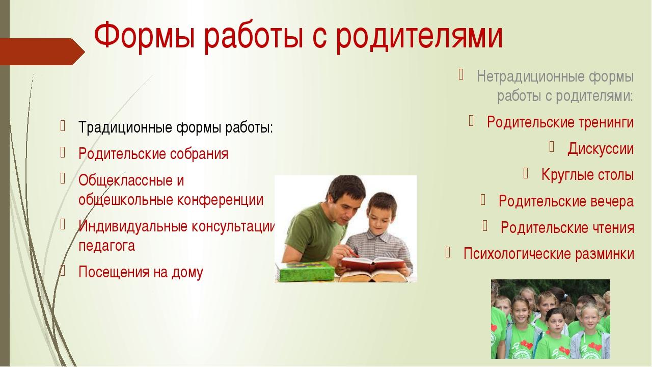 Формы работы с родителями Традиционные формы работы: Родительские собрания Об...