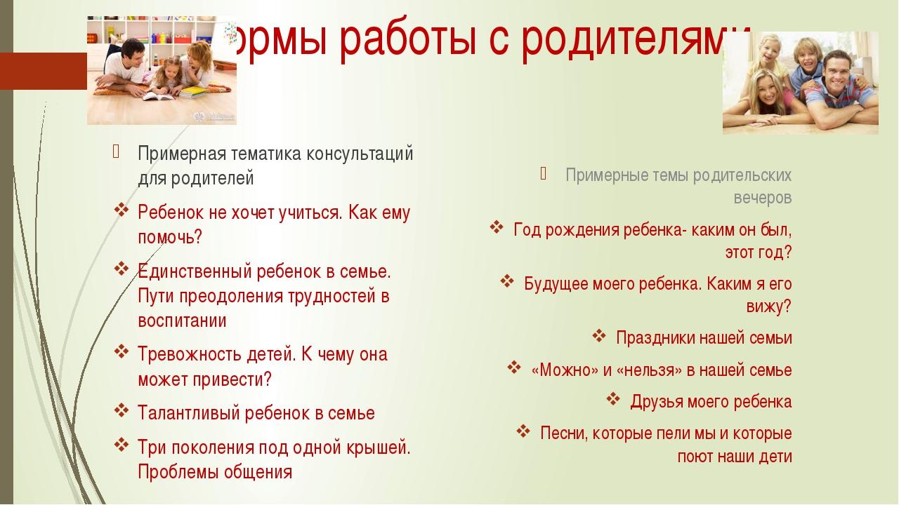 Формы работы с родителями Примерная тематика консультаций для родителей Ребен...