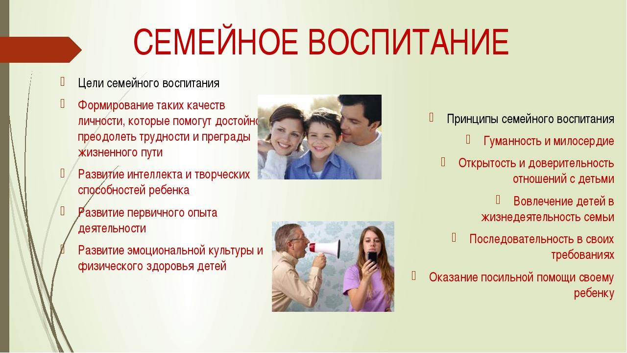 СЕМЕЙНОЕ ВОСПИТАНИЕ Цели семейного воспитания Формирование таких качеств личн...
