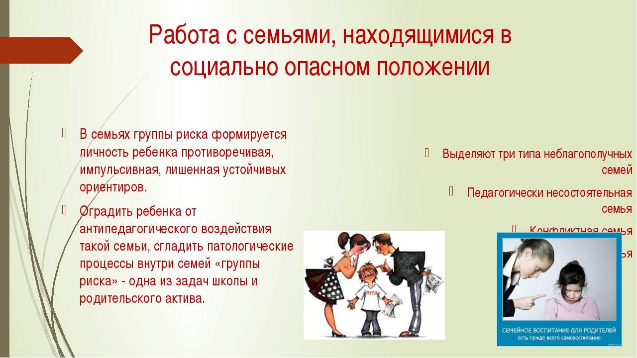 Работа с семьями, находящимися в социально опасном положении В семьях группы...