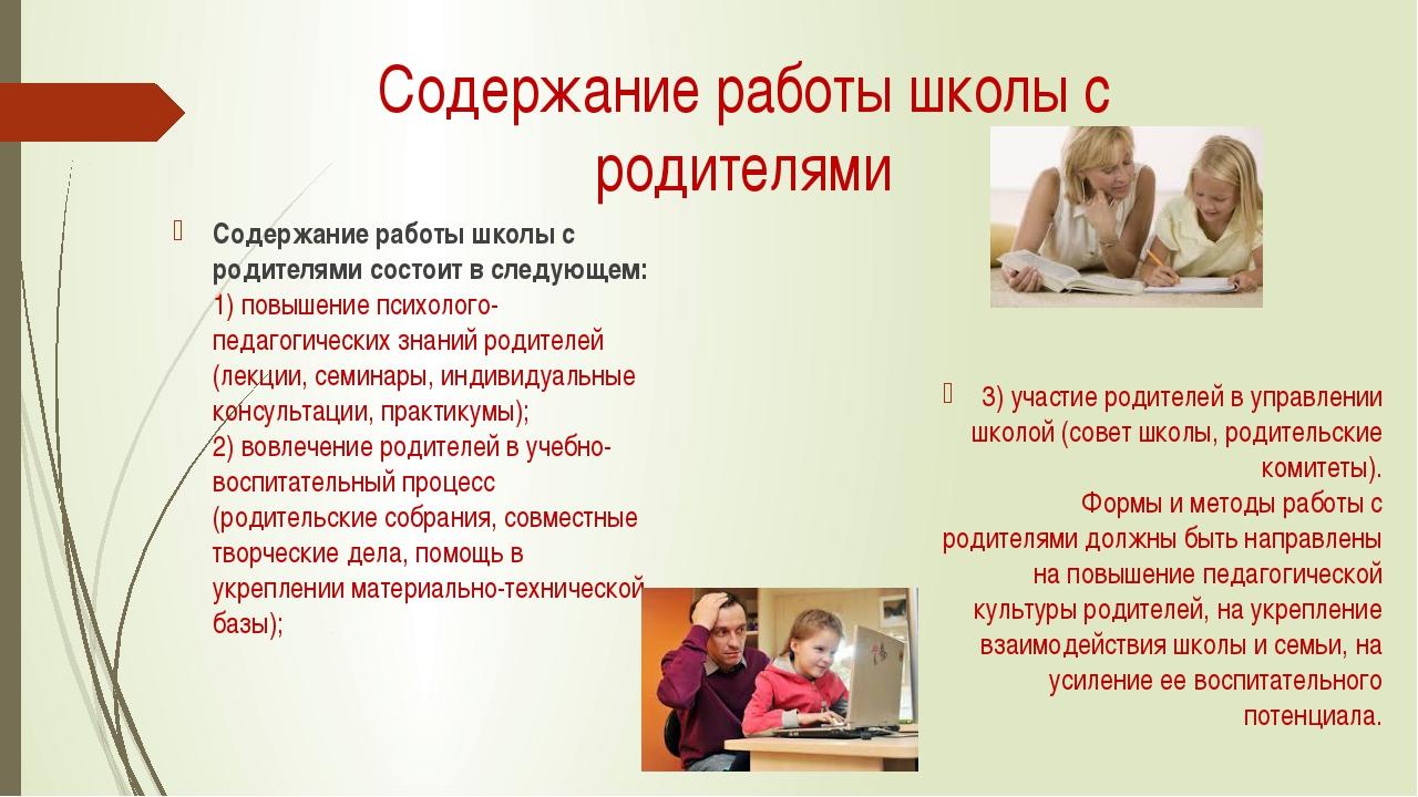 Содержание работы школы с родителями Содержание работы школы с родителями сос...