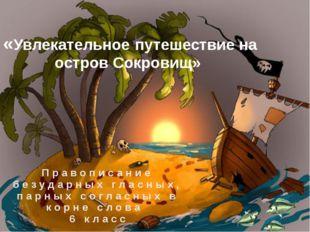 «Увлекательное путешествие на остров Сокровищ» Правописание безударных гласны