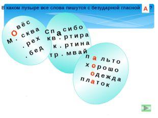 В каком пузыре все слова пишутся с безударной гласной ? . б е д . р е х . в