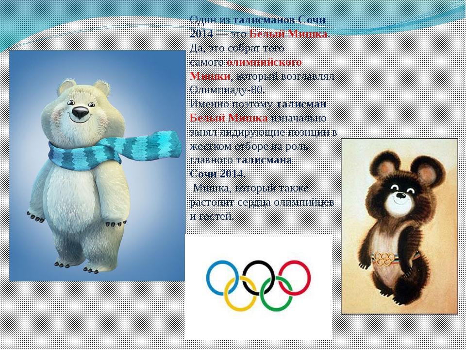 Символы олимпиады сочи картинки