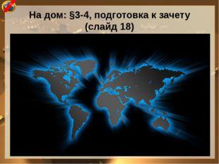 На дом: §3-4, подготовка к зачету (слайд 18)