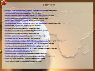 Источники http://randl.ru/uploads/posts/2010-07/1278940607_35vsehp4oljwnu8.jp