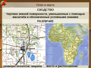План и карта СХОДСТВО Чертежи земной поверхности,уменьшенные с помощью масшта