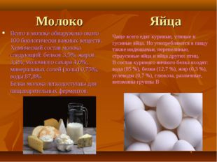 Молоко Яйца Всего в молоке обнаружено около 100 биологически важных веществ.