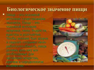 Биологическое значение пищи Пища – это основной источник существования челове
