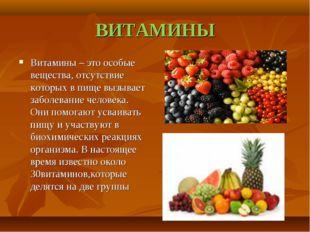 ВИТАМИНЫ Витамины – это особые вещества, отсутствие которых в пище вызывает з