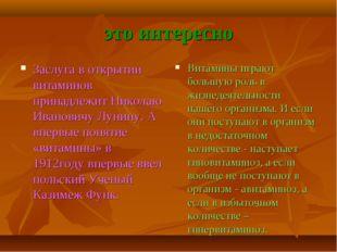 это интересно Заслуга в открытии витаминов принадлежит Николаю Ивановичу Луни