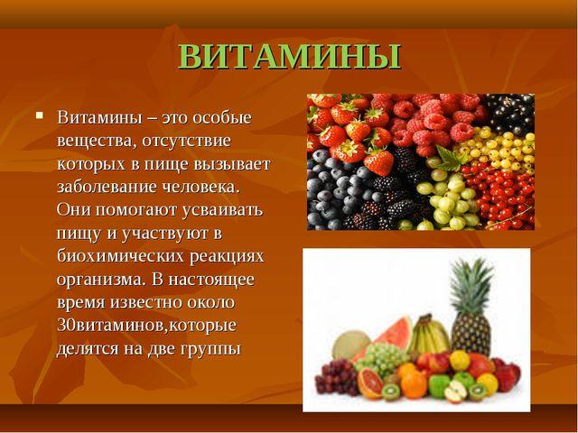 ВИТАМИНЫ Витамины – это особые вещества, отсутствие которых в пище вызывает з...