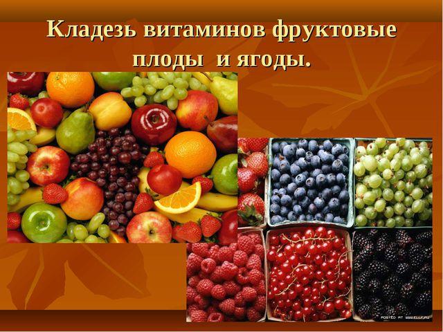 Кладезь витаминов фруктовые плоды и ягоды. .