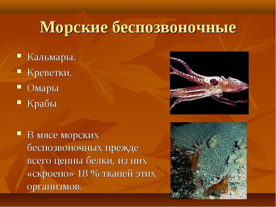 Морские беспозвоночные Кальмары. Креветки. Омары Крабы В мясе морских беспозв...
