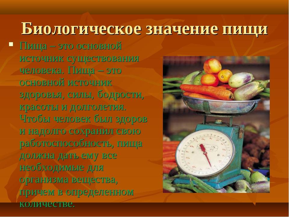 Биологическое значение пищи Пища – это основной источник существования челове...