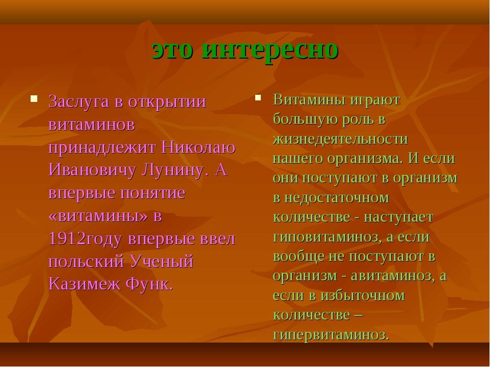 это интересно Заслуга в открытии витаминов принадлежит Николаю Ивановичу Луни...