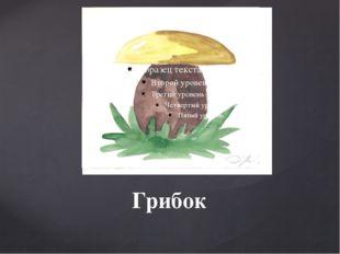 Грибок
