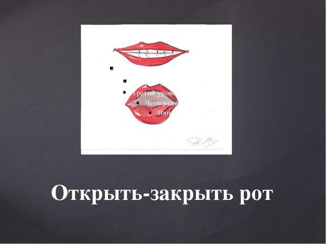 Открыть-закрыть рот