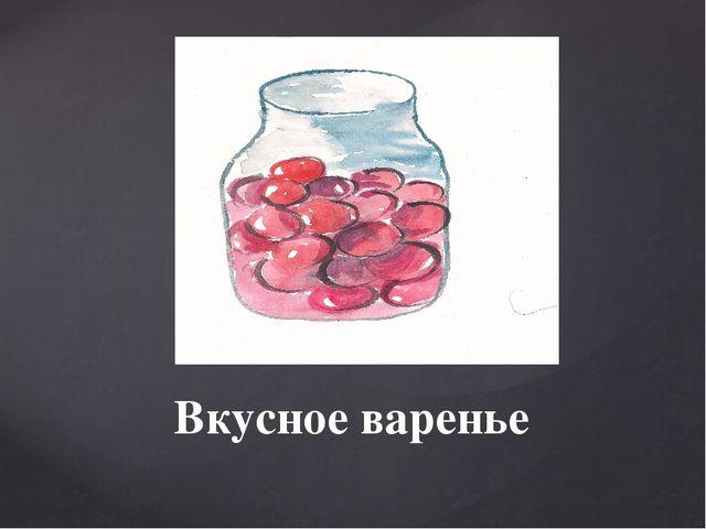 Вкусное варенье