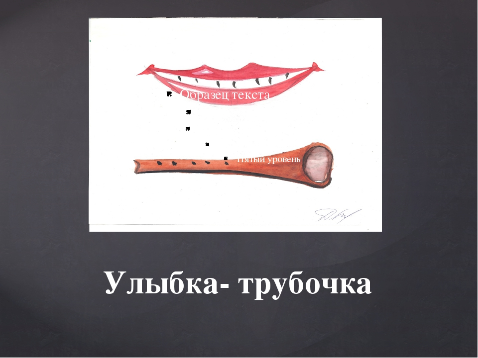Улыбка- трубочка